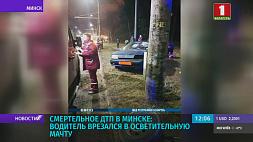 Две серьезные аварии произошли сегодня в Минске  Дзве сур'ёзныя аварыі адбыліся сёння ў Мінску