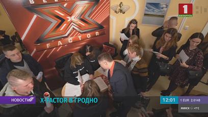 X-Factor - в туре по городам Беларуси