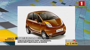 Самый дешевый в мире автомобиль перестанут выпускать в апреле