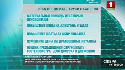 Какие новации вступили в силу в Беларуси 1 апреля