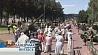 По всей стране продолжаются массовые гуляния Па ўсёй краіне працягваюцца масавыя гулянні