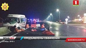 Завершено расследование  дела о смертельной аварии на гродненской трассе с участием маршрутного такси