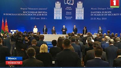 """Президент принял участие в конференции """"Восточная Европа: в поисках безопасности для всех"""""""