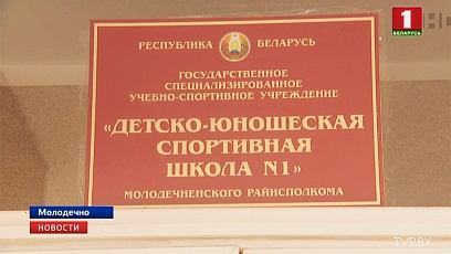 Presidential Sports Club provides assistance to Molodechno Children's Sports School