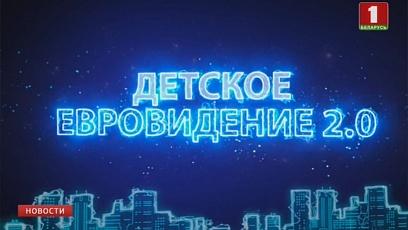 """Смотрите фильм """"Light up! Детское """"Евровидение"""" 2.0"""""""