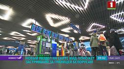 Новый раздел на сайте МИД поможет застрявшим за границей белорусам Новы раздзел на сайце МЗС дапаможа беларусам, якія знаходзяцца за мяжой