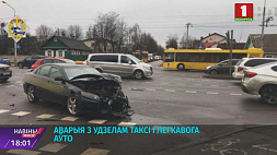 Легковое авто и такси столкнулись сегодня в Минске Легкавое аўто і таксі сутыкнуліся сёння ў Мінску