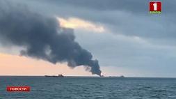 Спасательные операции в Керченском проливе завершились Выратавальныя аперацыі ў Керчанскім праліве завяршыліся
