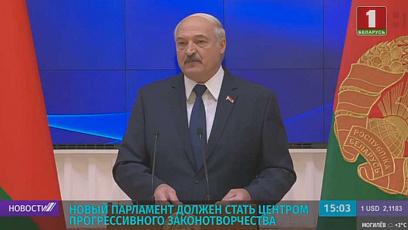 А. Лукашенко: Новый парламент должен стать центром прогрессивного законотворчества