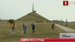 В республиканском субботнике приняли участие около 3 миллионов белорусов  У рэспубліканскім суботніку прынялі ўдзел каля 3 мільёнаў беларусаў