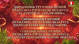 """Церемония вручения премий """"За духовное возрождение"""""""