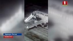В Барнауле шесть человек упали с трапа при посадке в самолет У Барнауле шэсць чалавек зваліліся з трапа пры пасадцы ў самалёт