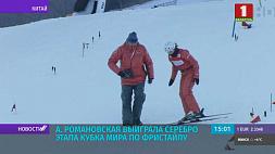 Александра Романовская выиграла серебро этапа Кубка мира по фристайлу Аляксандра Раманоўская выйграла серабро этапа Кубка свету па фрыстайле