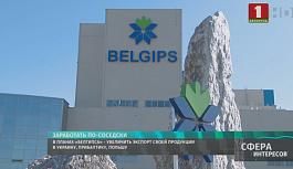 В планах «Белгипса» - увеличить экспорт своей продукции в Украину, Прибалтику, Польшу