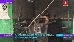 СК устанавливает причины взрыва котельной в Жодино СК высвятляе  прычыны выбуху кацельні ў Жодзіне