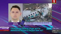 Граждан Беларуси нет среди жертв авиакатастрофы в Казахстане