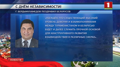 Поздравления с Днем Независимости пришли от президентов Туркменистана, Венесуэлы и Ирана