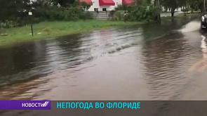 Юг Флориды в зоне наводнений, дожди привели к разливу рек