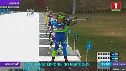 Смешанная эстафета и сингл-микст. В Раубичах второй день чемпионата Европы по биатлону Змяшаная эстафета і сінгл-мікст. У Раўбічах другі дзень чэмпіянату Еўропы па біятлоне 2nd day of European Biathlon Championship held in Raubichi
