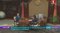 Широкий спектр вопросов обсуждает Александр Лукашенко с Натальей Кочановой  Шырокі спектр пытанняў абмяркоўвае Аляксандр Лукашэнка з Наталляй Качанавай  Alexander Lukashenko and Natalia Kochanova discuss wide range of issues