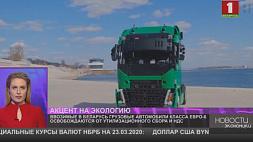 Ввозимые в Беларусь грузовые автомобили класса Евро-6 освобождаются от утилизационного сбора и НДС