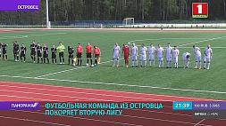 Футбольная команда из Островца покоряет вторую лигу чемпионата Беларуси