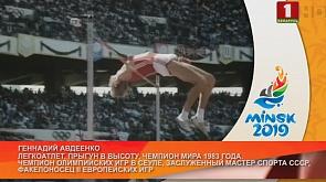 Геннадий Авдеенко - легкоатлет, прыгун в высоту