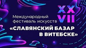 Славянский базар 2018