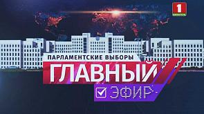 Главный эфир 17.11.2019