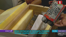 Иран согласился передать Украине черные ящики сбитого боинга Іран пагадзіўся перадаць Украіне чорныя скрыні збітага боінга