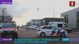 В Нидерландах ищут отправителей посылок со взрывчаткой У Нідэрландах шукаюць адпраўшчыкаў пасылак з узрыўчаткай