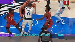 NBA: Л. Дончич получил травму