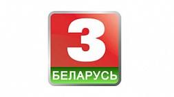 """Адбыліся змены ў праграме тэлеканала """"Беларусь 3"""""""
