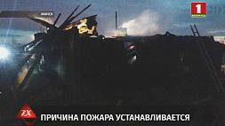 Пожар в деревни Заболотье Минского района