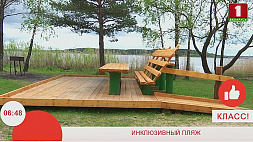 9-й пляж Минского моря стал доступным для людей с инвалидностью