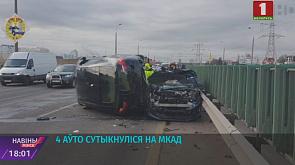 Четыре  авто столкнулись на МКАД Чатыры  аўто сутыкнуліся на МКАД