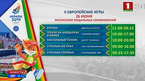 Сегодня на II Европейских играх разыграют 11 комплектов наград