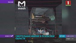 ДТП в Псковской области. Погибли 8 человек  ДТЗ у Пскоўскай вобласці. Загінулі 8 чалавек  8 people die in accident in Pskov Region
