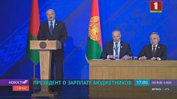 Президент о зарплате бюджетников Прэзідэнт пра зарплату бюджэтнікаў
