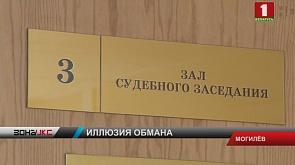 Суд Могилева вынес приговор мужчине, обвиняемому в незаконной предпринимательской деятельности