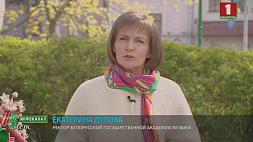 Поздравления с Днем Победы от ректора Белорусской государственной академии музыки Екатерины Дуловой