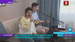 Группа VAL примет участие в телепроекте Eurovision: Europe Shine a Light
