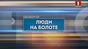 Репортаж о жизни белорусского Полесья