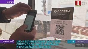 LWO и Белинвестбанк запустили оплату по QR-коду в автобусах и троллейбусах Витебска