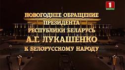 Новогоднее обращение Президента Республики Беларусь А.Г.Лукашенко к белорусскому народу