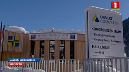 В Давосе открывается Всемирный экономический форум У Давосе адкрываецца Сусветны эканамічны форум