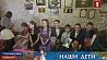 Мечты воспитанников дома семейного типа агрогородка Заелицы исполнила семья Виктора Лукашенко Ажыццявілася мара выхаванцаў дома сямейнага тыпу аграгарадка Заеліцы