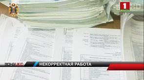 На неуплате налогов попалось сельхозпредприятие Осиповичского района