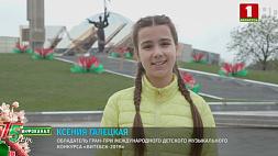 Поздравления с праздником Победы от Ксении Галецкой