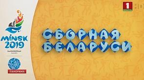 Сборная Беларуси
